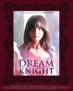 Dream_Knight2015-2