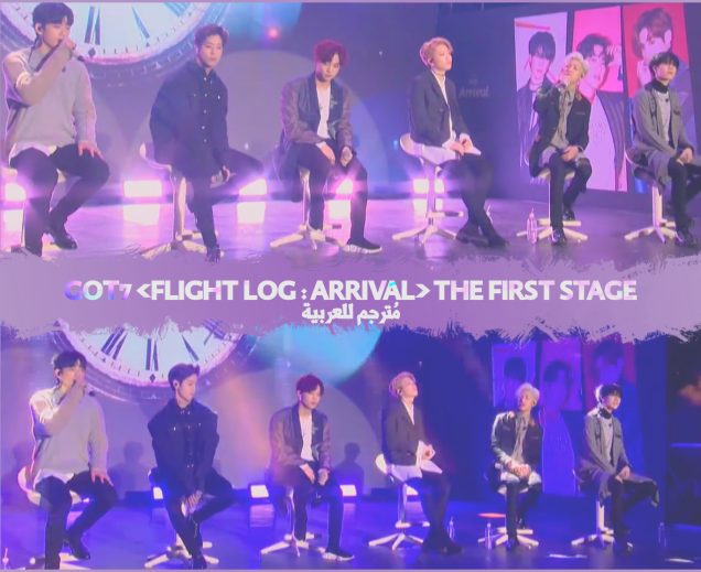 GOT7 FLIGHT LOG ARRIVAL The First Stage.png